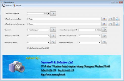 Nanosoft Face Scan (โปรแกรมสแกนใบหน้า ลงเวลาทำงาน) :