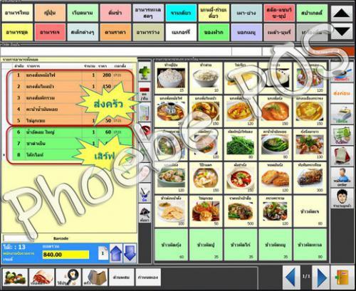 โปรแกรมภัตตาคาร Phoebe POS Restaurant