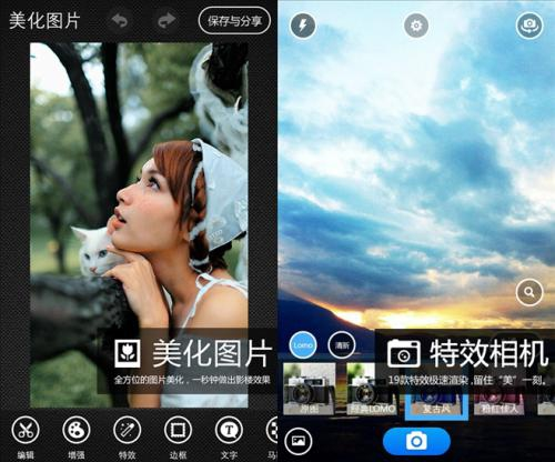App แต่งรูปจีน บน iPad