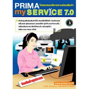 Prima mySERVICE (โปรแกรมศูนย์ซ่อม บริหารงานซ่อมสินค้า) :