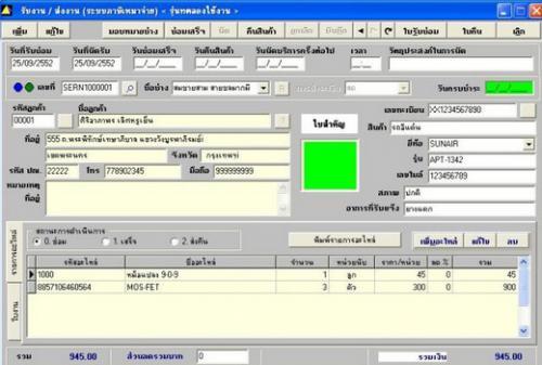 โปรแกรมศูนย์ซ่อม Prima mySERVICE บริหารงานซ่อมสินค้า