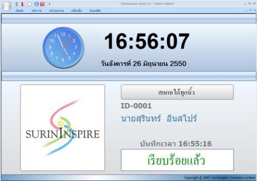 โปรแกรม การบริหารค่าจ้างและเงินเดือน Surininspire Payroll