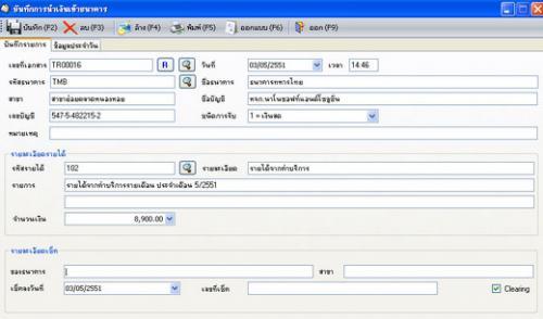 Nanosoft Cheque.NET (โปรแกรมสั่งจ่ายเช็คธนาคาร พิมพ์เช็คครบวงจร) :