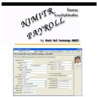 Nimitr Payroll (โปรแกรมคิดเงินเดือน จ่ายเงินเดือน ครบวงจร)