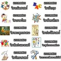Thai Kids Tutor (App ติวข้อสอบ สำหรับเด็ก)