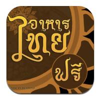 i Cook Thai (App รวมสูตรอาหารไทย วิธีทำอาหารไทย)