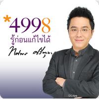 4998Horoscope (App ตรวจดวงชะตา)