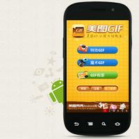 Meitu GIF (App ทำภาพเคลื่อนไหว บน Android) :
