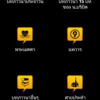 Pawana - Thai Catholic Prayer (App ภาวนา สวดสายประคำ ชาวคริสต์)