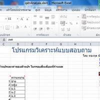 Questionnaire Analysis (โปรแกรมวิเคราะห์แบบสอบถาม บน Excel) :