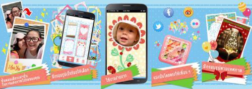 App ทำกรอบรูปภาพ Photo Frame Forever