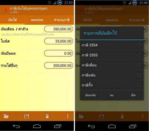 App คำนวณ ภาษีเงินได้บุคคลธรรมดา