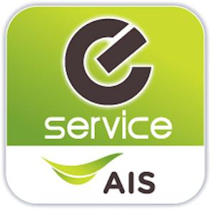 AIS eService (App จ่ายค่ามือถือ AIS รวมทุกบริการ ลูกค้า AIS) :