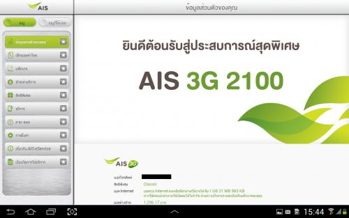 โหลดแอป AIS eService