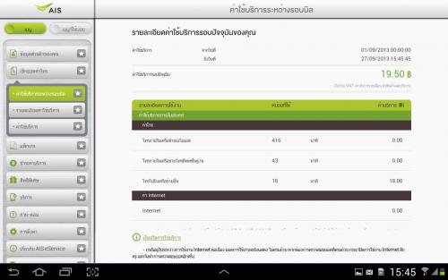 App จ่ายค่ามือถือ AIS
