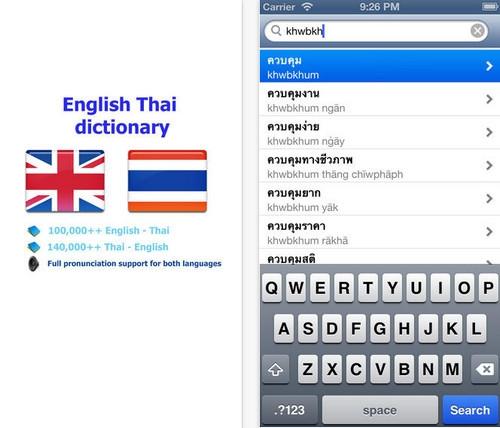 App พจนานุกรม ไทย อังกฤษ Thai English dictionary