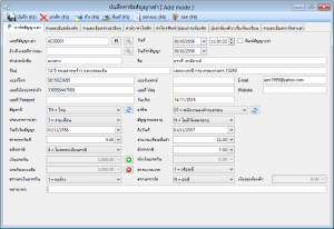 Nanosoft Apartment.NET (โปรแกรมหอพัก โปรแกรมห้องเช่า โปรแกรมอพาร์ทเมนท์ ) :