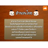 เกมสำนวนไทย (App ฝึกสำนวนไทย บน Android)