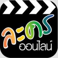 Lakorn Online (App ละครออนไลน์)