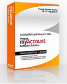 myAccount (โปรแกรมบัญชีสำเร็จรูป ธุรกิจ SMEs ฟรี 2 ปี) :
