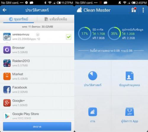 App ลบไฟล์ขยะ Android