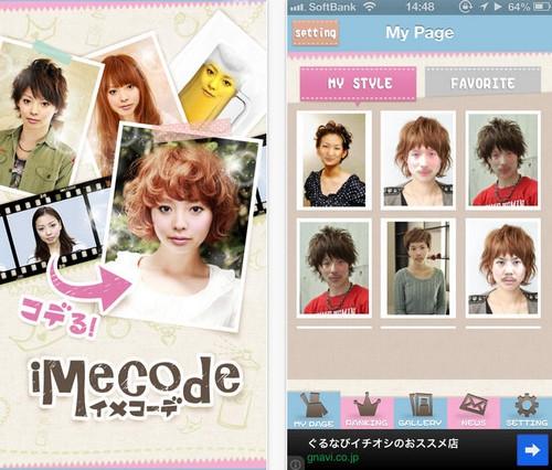 App แต่งรูป Perfect Hairstyle IMECODE