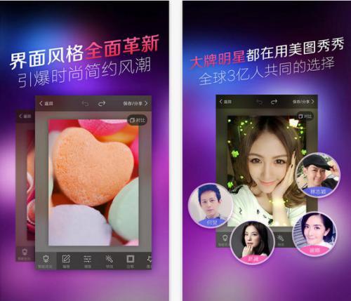 App แต่งรูปจีน iPhone