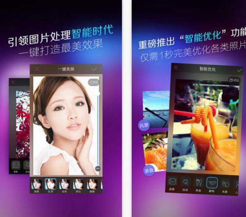 XiuXiu โปรแกรมแต่งรูปจีน iPhone