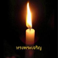 Thai Candle (App แสงเทียน จุดเทียนชัย วันเฉลิมพระชนมพรรษา)