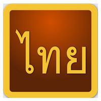 Thai Script (App เรียนภาษาไทย)