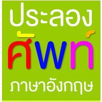 App เกมส์คำศัพท์ภาษาอังกฤษ