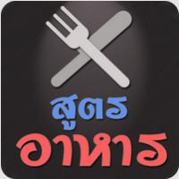 App รวมสูตรอาหารไทย