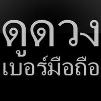 Thai Mobile Number Foretell (App ดูดวงเบอร์มือถือ)