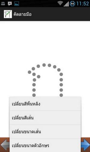 App คัดลายมือ Thai Handwriting