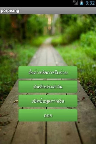 App บัญชีรายรับรายจ่าย Popeang