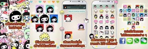 App โหลดสติ๊กเกอร์ฟรี My Chat Sticker 3