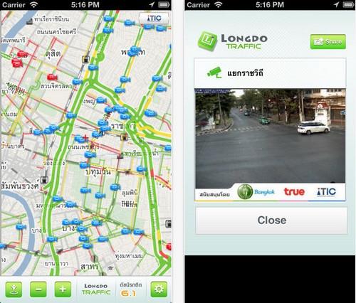Longdo Traffic App ตรวจสอบเส้นทาง