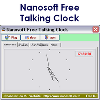 Nanosoft Free Clock (โปรแกรมนาฬิกาพูดได้) :