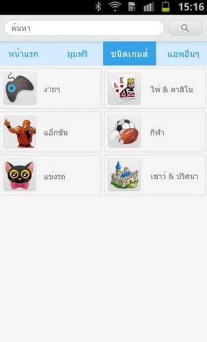 App รวมเกมส์ Joy Box