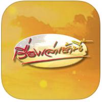 RuengLao (App เรื่องเล่าเช้านี้) :