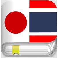 Japanese Thai Translator (App พจนานุกรมญี่ปุ่นไทย)