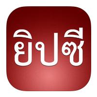 App ไพ่ยิปซี 12 ราศี