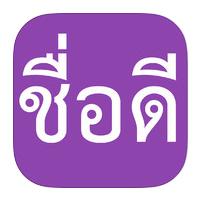 App คู่มือตั้งชื่อ
