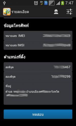 Safety SimCard  (App โปรแกรมติดตามมือถือ ตามมือถือหาย) :