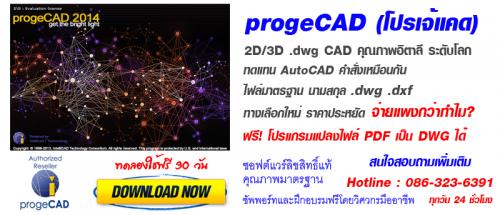 โปรแกรมออกแบบบ้าน ProgeCAD