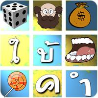 App เกมส์ใบ้คำ เกมส์ทายคำจากภาพ :