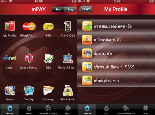 App สำหรับการใช้จ่าย mPay