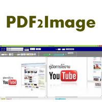 PDF2Image (โปรแกรมแปลงไฟล์ PDF เป็น JPG)