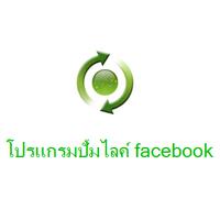 Pum Like (โปรแกรมปั้มไลค์ Pum Like  เพิ่ม Like ในเฟสบุ๊ค ฟรี)