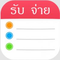 Expenses Manager (App บัญชีรายรับรายจ่าย)